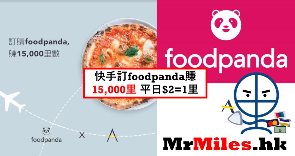 asia miles foodpanda