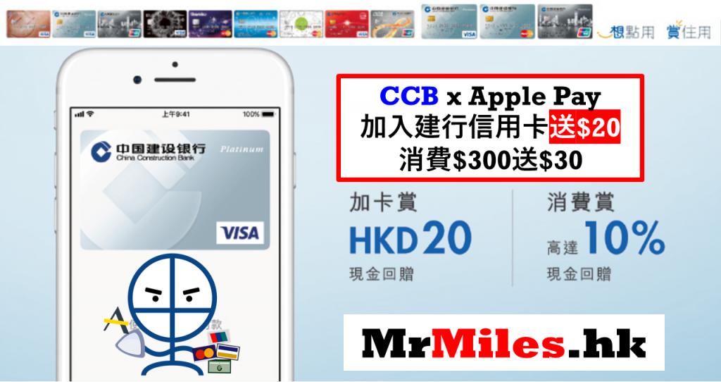 ccb 建行信用卡 apple pay