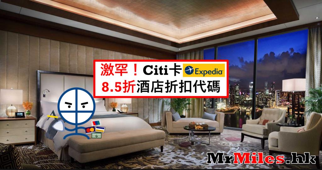 expedia citibank promo code 酒店折扣代碼