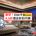 Expedia Citibank 85折 15% off!酒店折扣優惠代碼 hotel discount promotion code