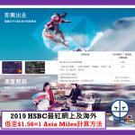 【最抵海外簽賬/網上外幣信用卡】HSBC最紅網上簽賬 2019+最紅自主獎賞5X