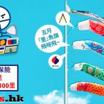 【MSIG旅遊保險 X Asia Miles】限時賺$3=1里+送高達額外300里