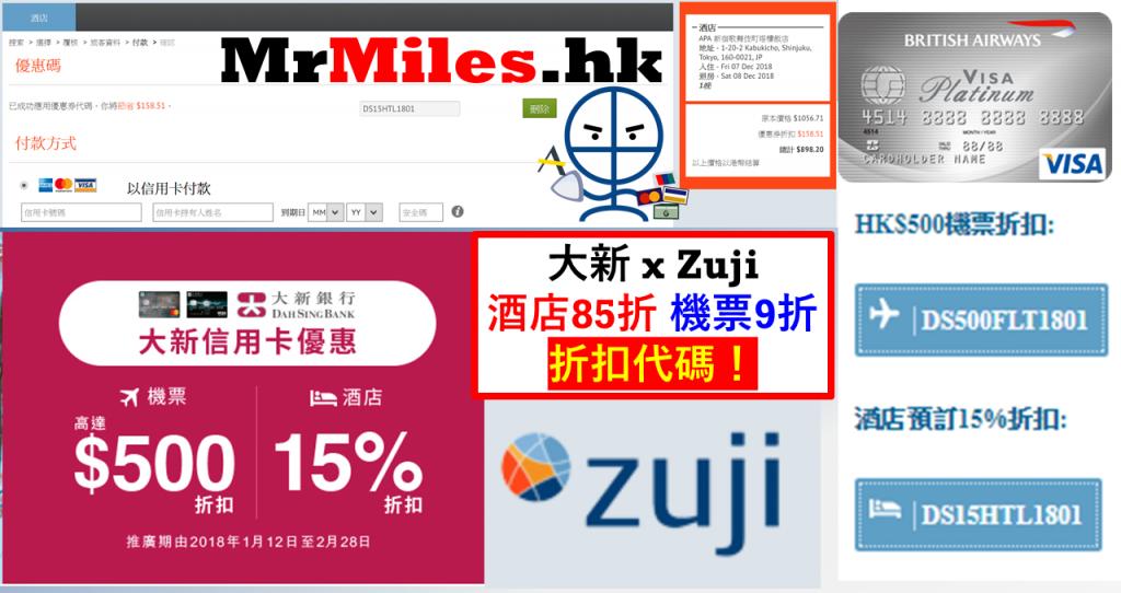 zuji折扣代碼 promo code