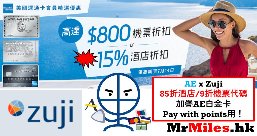 zuji promo code 折扣代碼AE