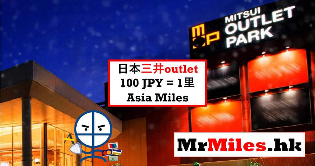 三井outlet asia miles