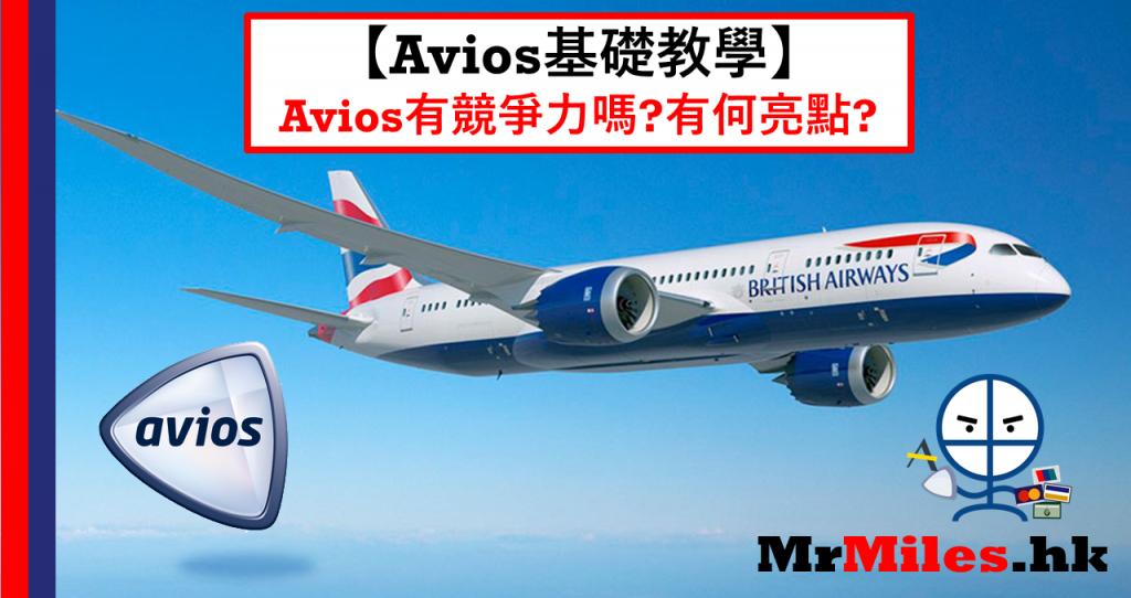 avios換機票教學 註冊申請 household account