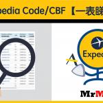 Expedia code【一表睇晒】酒店折扣代碼 discount promotion code (Expedia code HK 2019)