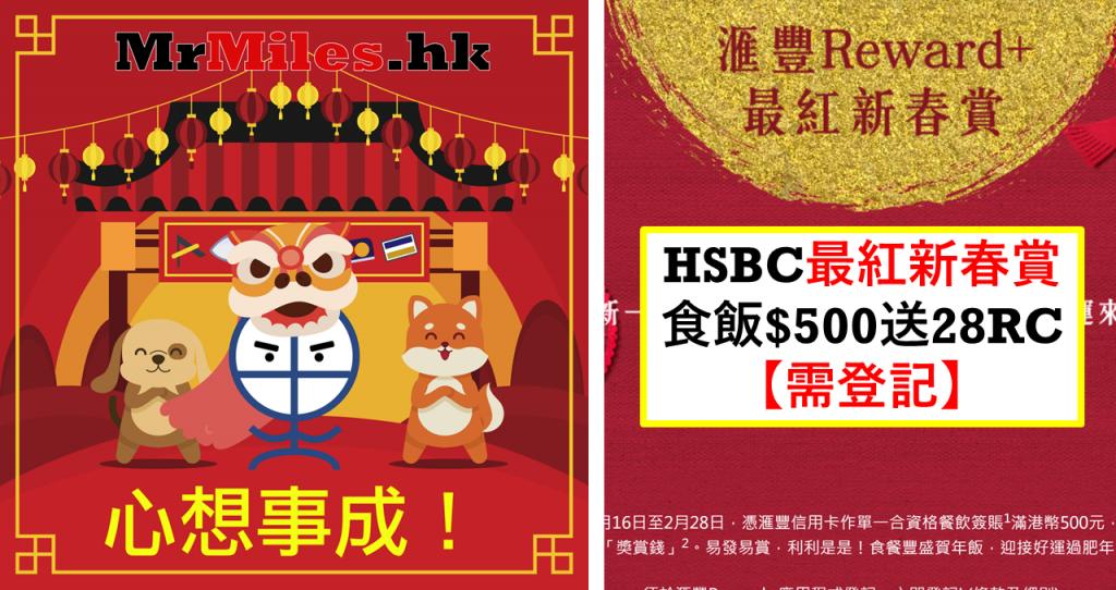 hsbc 最紅新春賞
