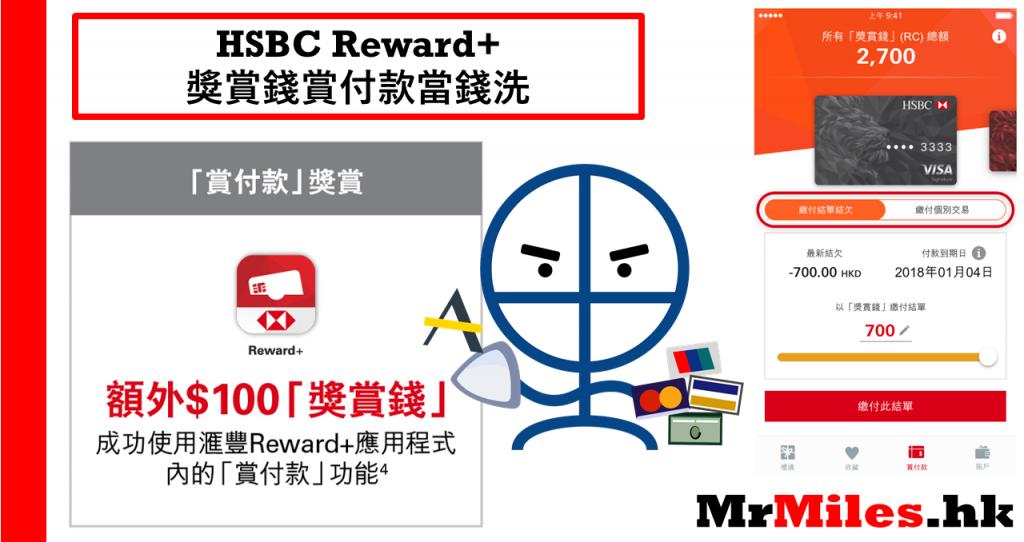 hsbc reward app 賞付款 找數