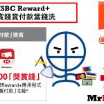 HSBC Reward+ App 賞付款 繳付賬單或交易 迎新額外100獎賞錢 (1,000 Asia Miles/1,500 Avios)