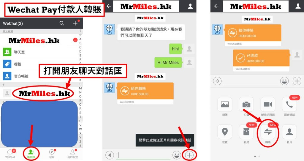 wechat pay 信用卡 轉帳