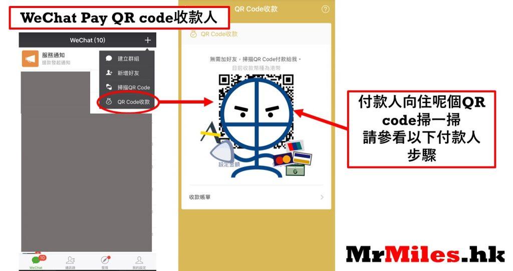 wechat pay 微信支付 收款