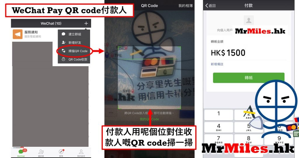 wechat pay 微信支付 QR code付款