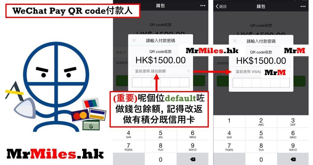 wechat pay 微信支付 QR code 付款 教學