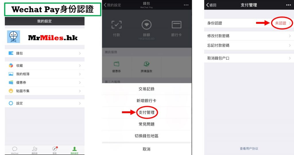 wechat pay 身份認證 微信支付