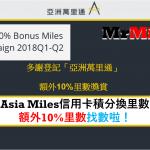 Asia Miles兌換手續費/轉換時間/兌換方法 (Points to Miles比率)
