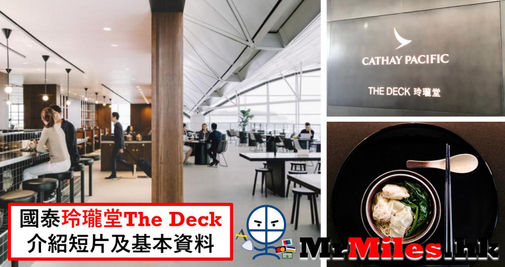 國泰航空 香港機場 lounge 玲瓏堂 The Deck