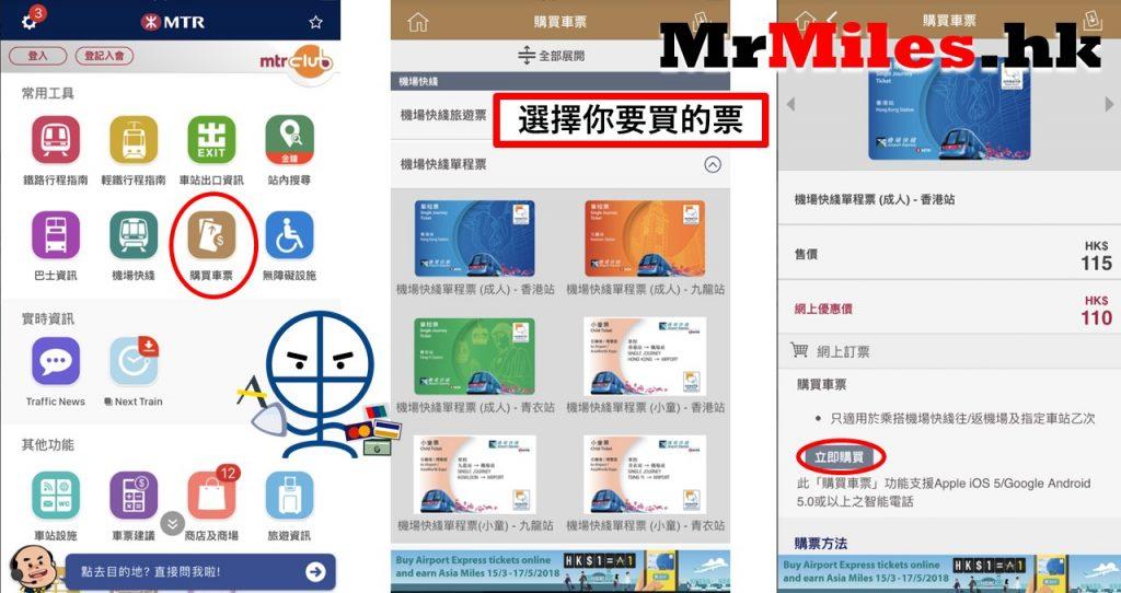 機場快綫 mtr mobile app