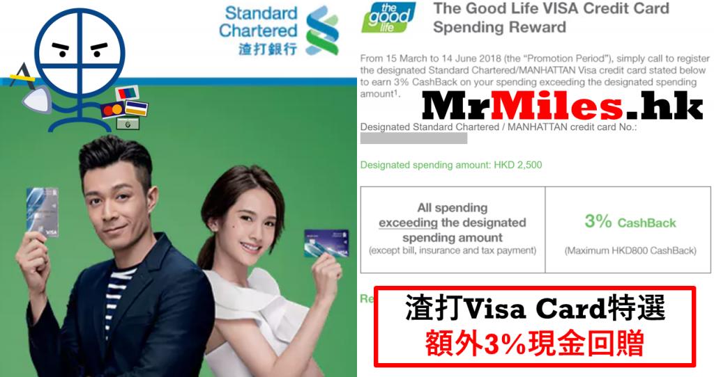 渣打特選 visa