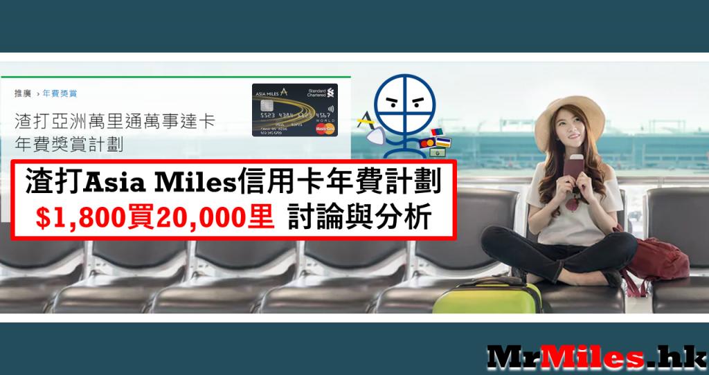 渣打asia miles信用卡年費