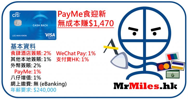 Citi cash back 信用卡 迎新 payme