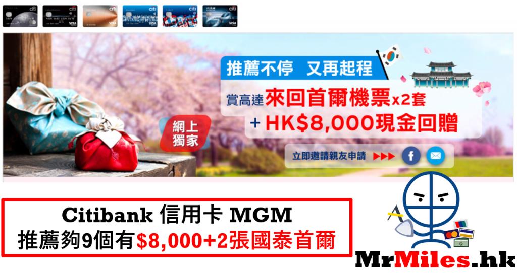 Citibank 信用卡推薦計劃 MGM