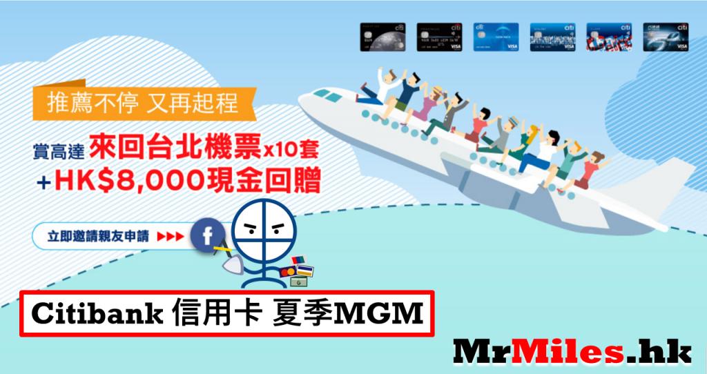 Citibank mgm 推薦計劃