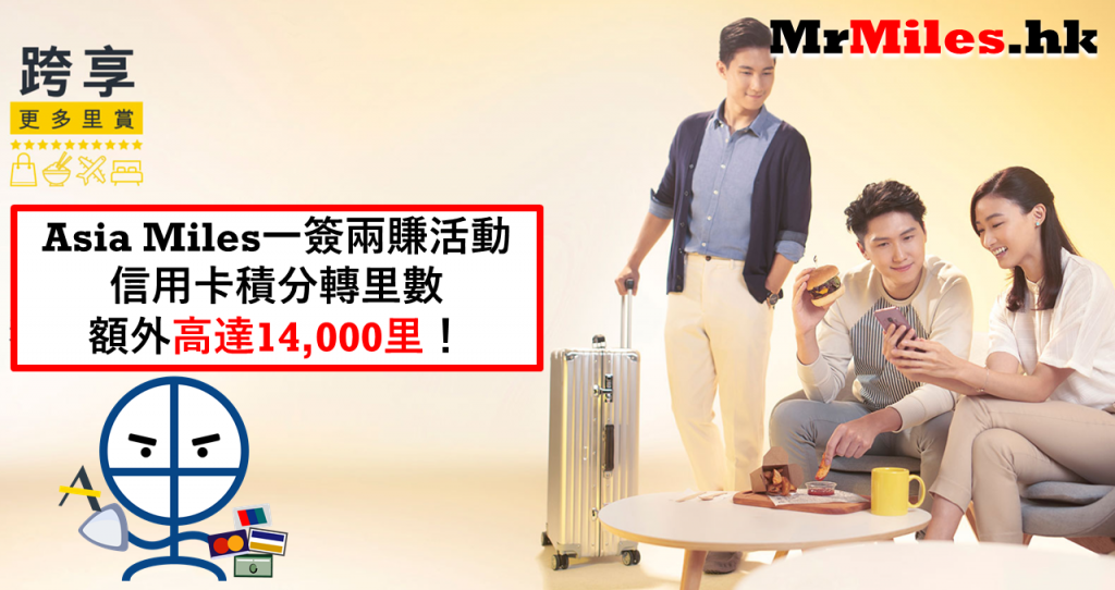 asia miles 一簽兩賺 miles more ways to earn 特選