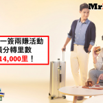 Asia Miles一簽兩賺 信用卡轉30,000里額外多送4,000里 Miles More Ways to Earn