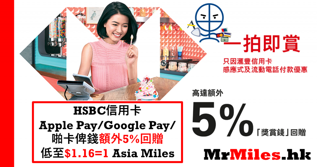 hsbc apple pay google pay contactless