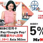 HSBC Apple Pay/Google Pay/Samsung Pay或感應式支付額外5%獎賞錢回贈