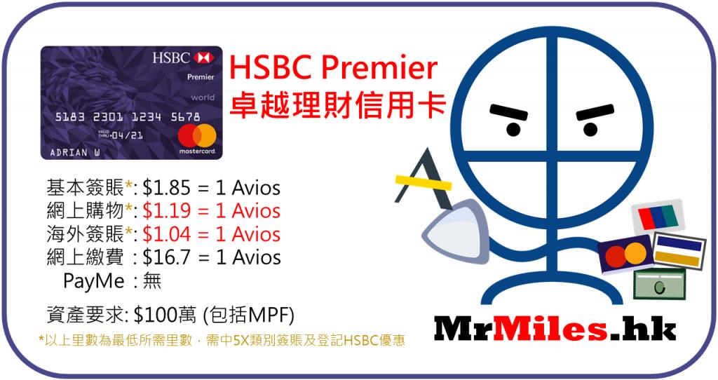 hsbc premier credit card 申請資格 年薪