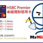 HSBC Premier資格 條件高信用卡 滙豐卓越理財申請難度同Avios優惠度成正比!