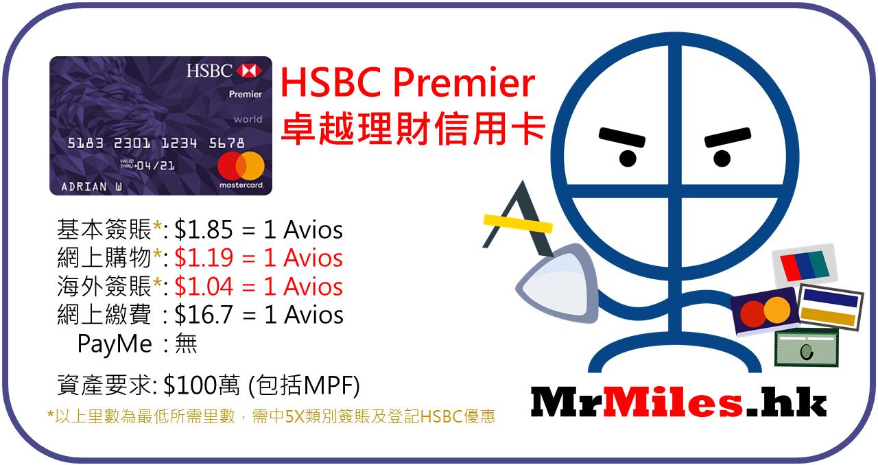 HSBC Premier資格條件高信用卡滙豐卓越理財申請難度同Avios優惠