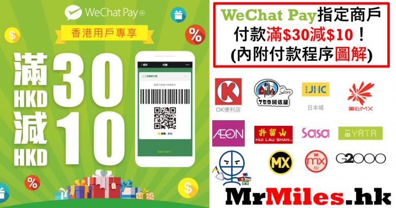 wechat pay付款 教學 商戶 優惠
