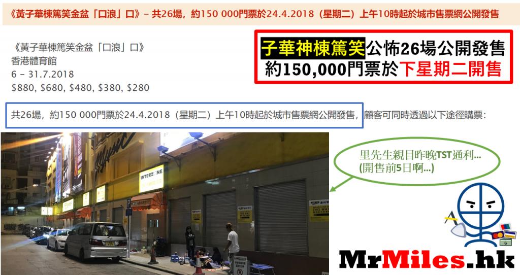 黃子華 公開發售時間及地點