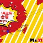 【舊制】Asia Miles換機票攻略盡用2 stopovers,1 open jaw 助你30,000里變出2個trips