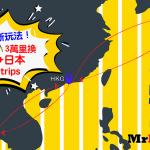 【Asia Miles換機票教學】改制後盡用 stopover 30,000里變出2個trips去日本+泰國/韓國