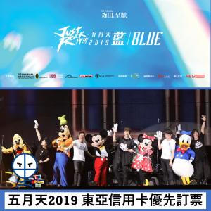 Mayday 五月天演唱會2019 藍 Blue 東亞信用卡