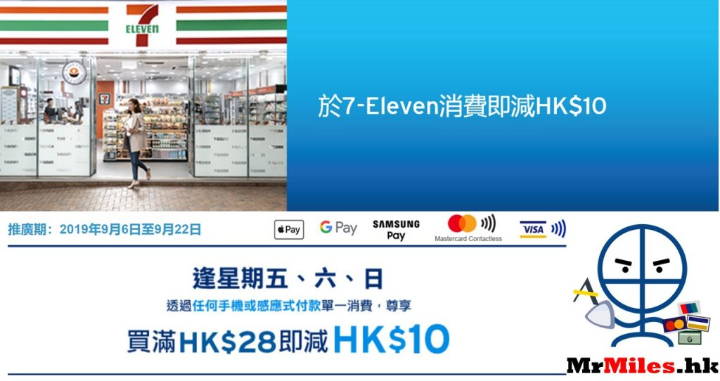 citi 7-11 apple pay google pay samsung pay paywave