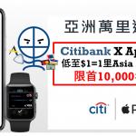 Citibank Apple Pay 優惠!限量10,000個登記名額,低至$1=1里額外里數