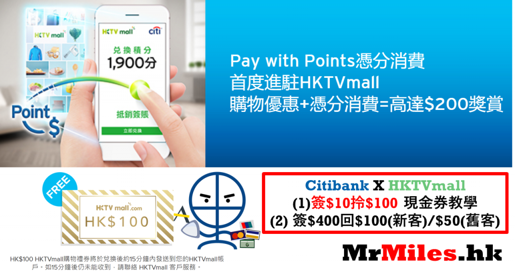 citibank hktvmall 優惠 pay with points coupon code