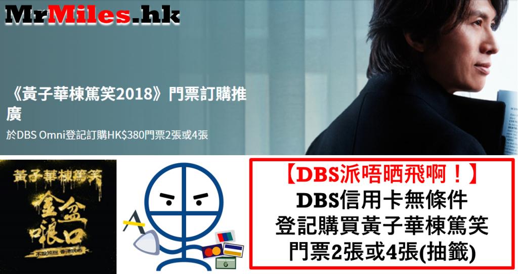 dbs 黃子華 抽籤