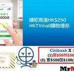 Citibank HKTVmall code優惠現金券回贈高達$250