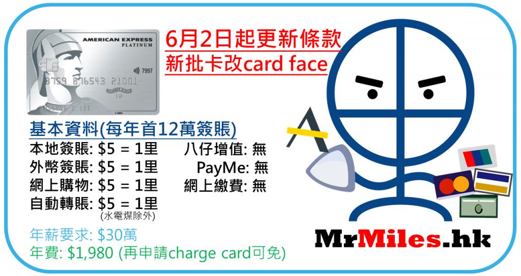 AE白金信用卡 credit card