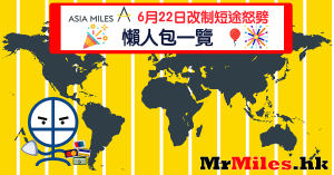 Asia Miles換機票改制