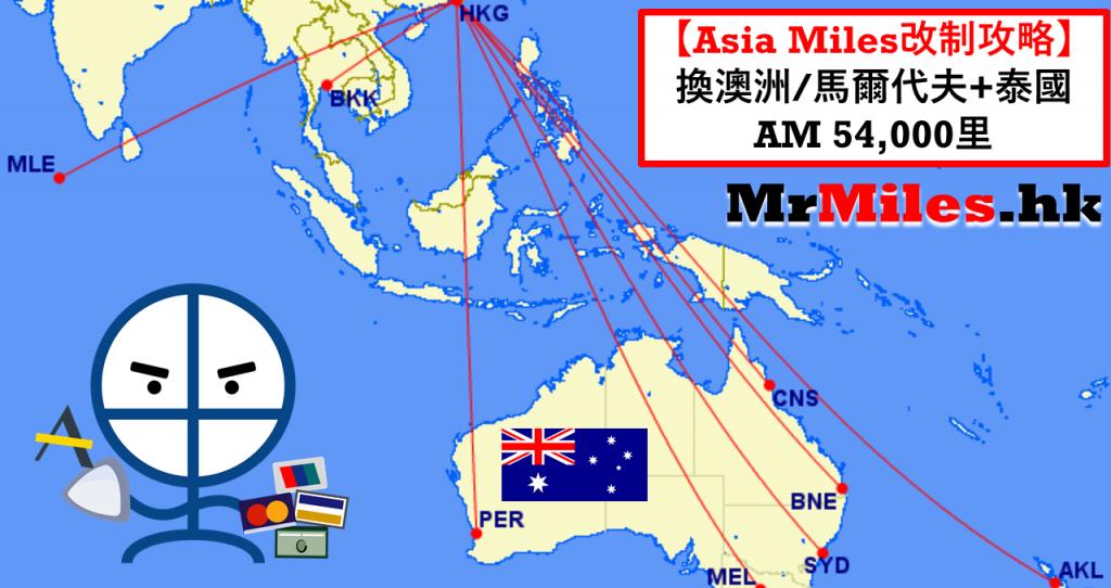 asia miles換澳洲機票 教學篇