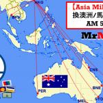 【新制】Asia Miles換澳洲機票教學篇(或馬爾代夫)+泰國/日本盡用 stopover