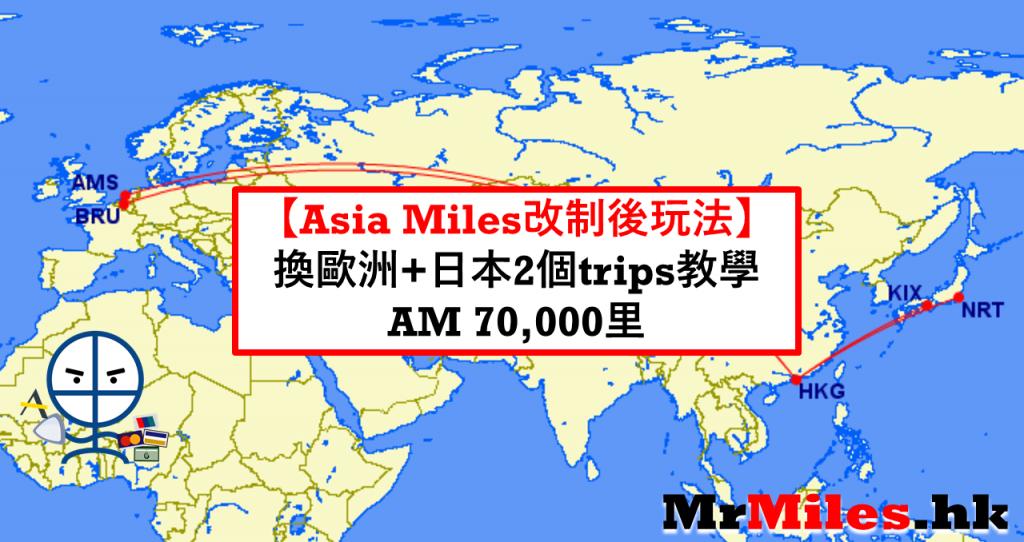 asia miles換機票教學 英國 歐洲