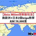 【Asia Miles換機票教學】英國/歐洲+日本盡用 stopover 70,000里變出2個trips